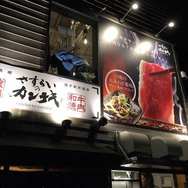 さすらいのカンテキ逗子駅前酒場